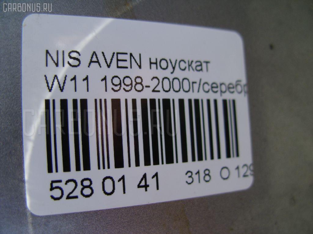 Ноускат NISSAN AVENIR W11 Фото 3