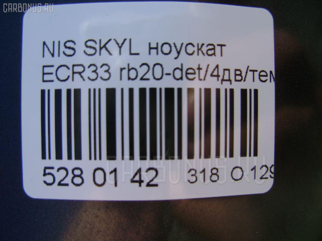 Ноускат NISSAN SKYLINE ECR33 Фото 4