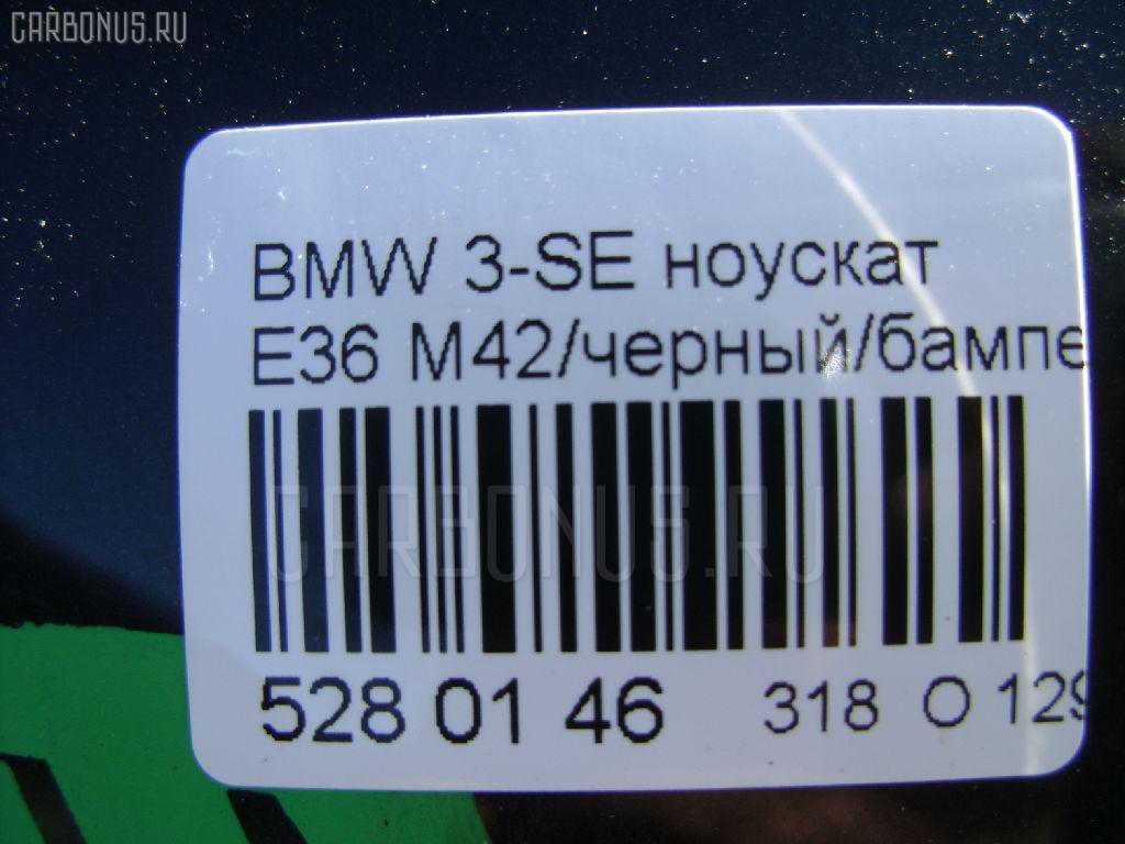 Ноускат BMW 3-SERIES E36 Фото 4