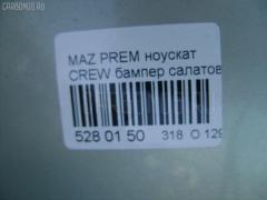 Ноускат Mazda Premacy CREW Фото 3
