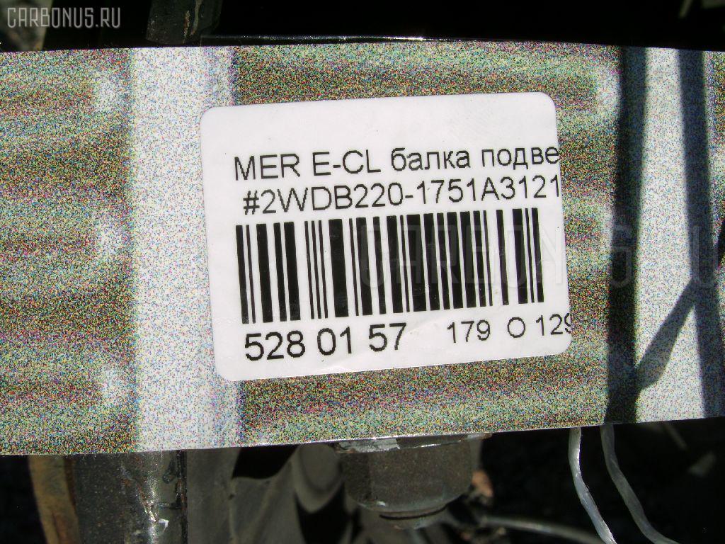 Балка подвески MERCEDES-BENZ E-CLASS W220175 113-96030414751 Фото 4