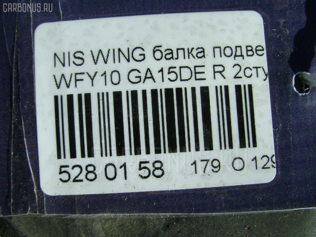 Балка подвески NISSAN WINGROAD WFY10 GA15DE Фото 2