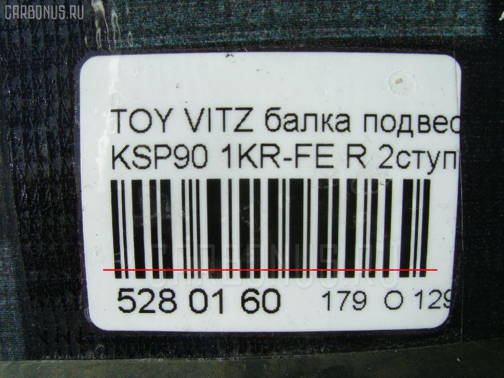 Балка подвески SUZUKI SPLASH XB32S Фото 3