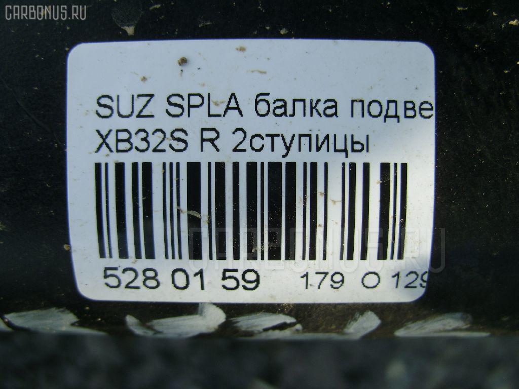 Балка подвески SUZUKI SPLASH XB32S Фото 4