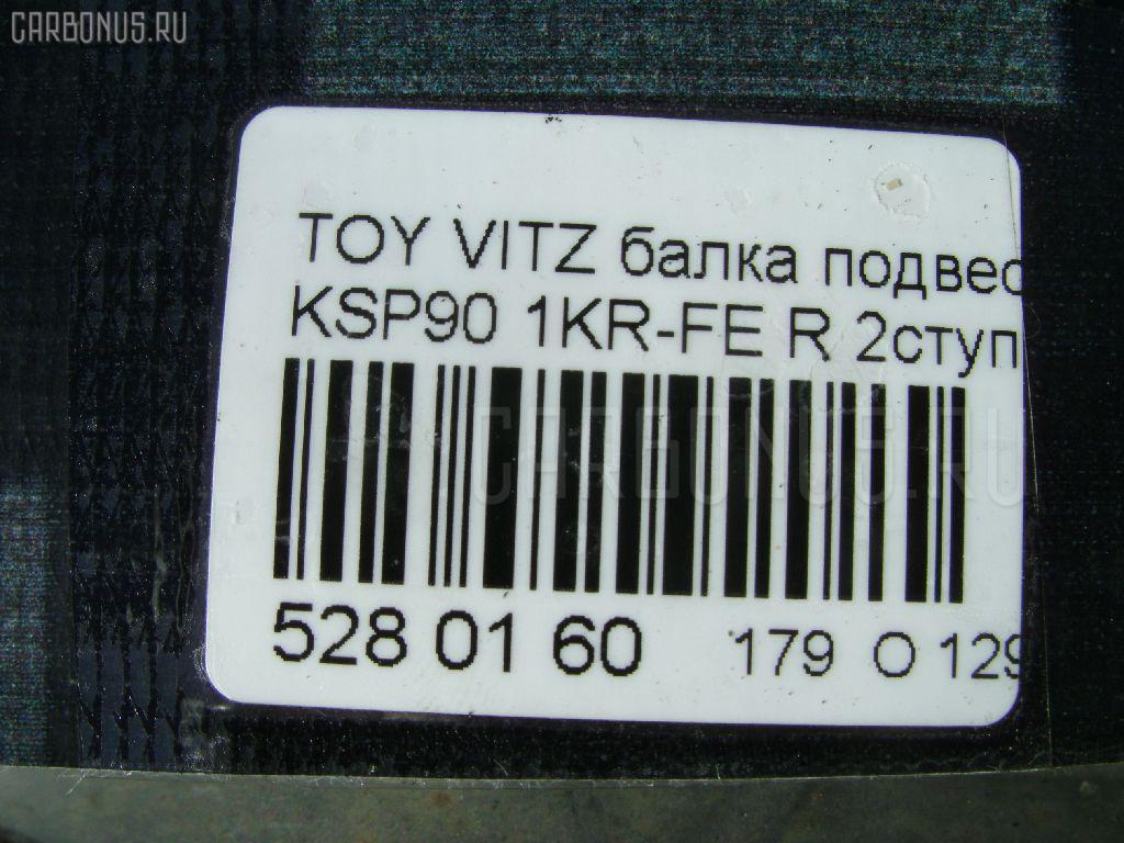 Балка подвески TOYOTA VITZ KSP90 1KR-FE Фото 3