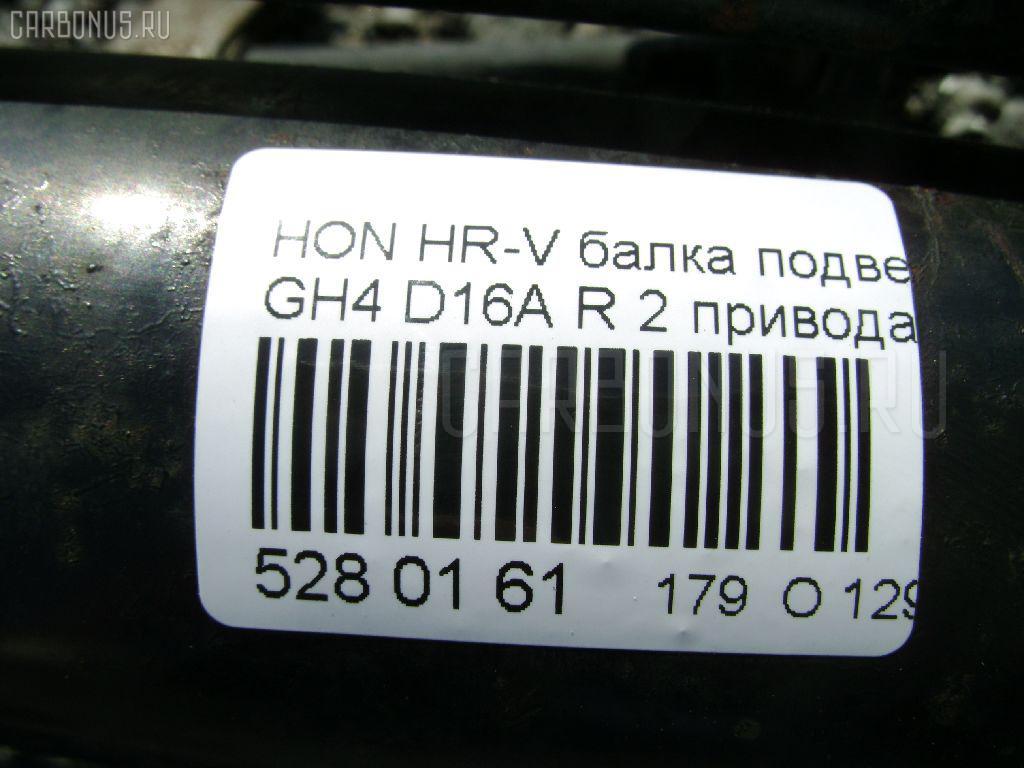 Балка подвески HONDA HR-V GH4 D16A Фото 3
