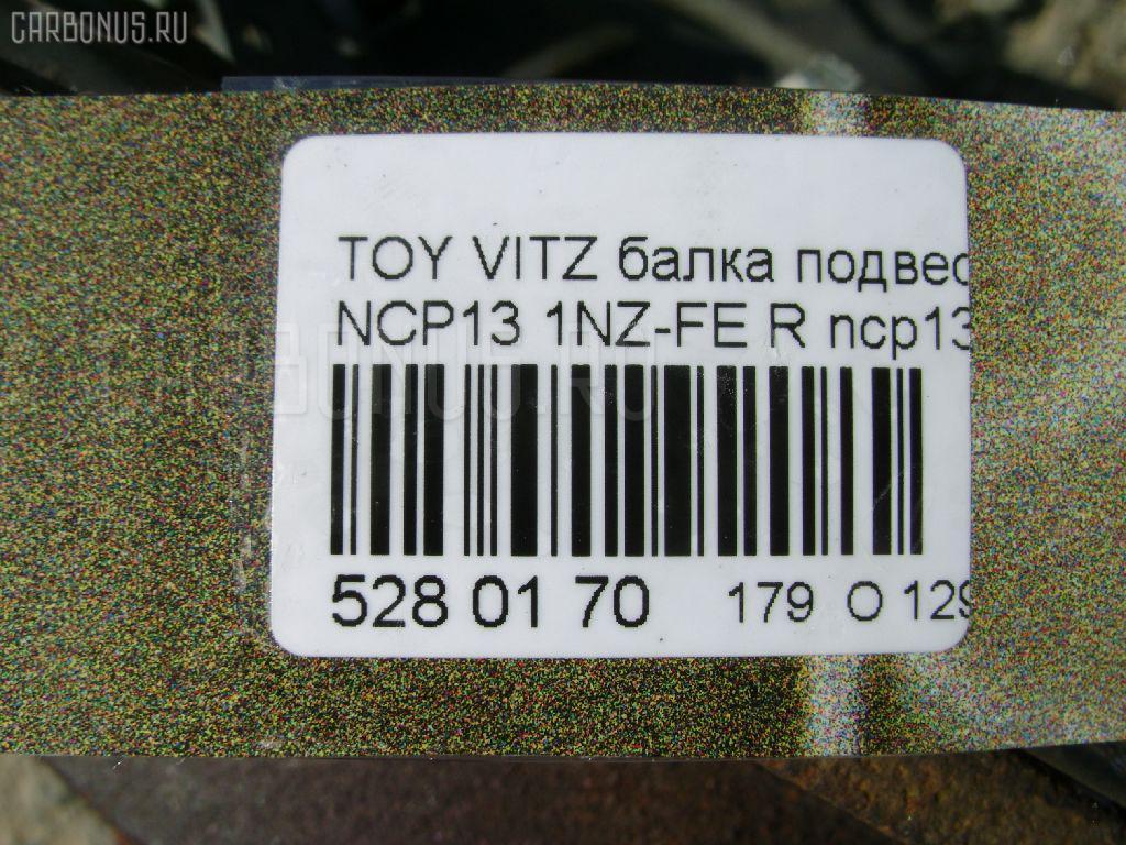 Балка подвески TOYOTA VITZ NCP13 1NZ-FE Фото 3