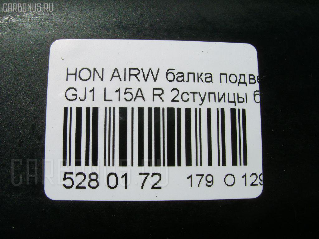 Балка подвески HONDA AIRWAVE GJ1 L15A Фото 3