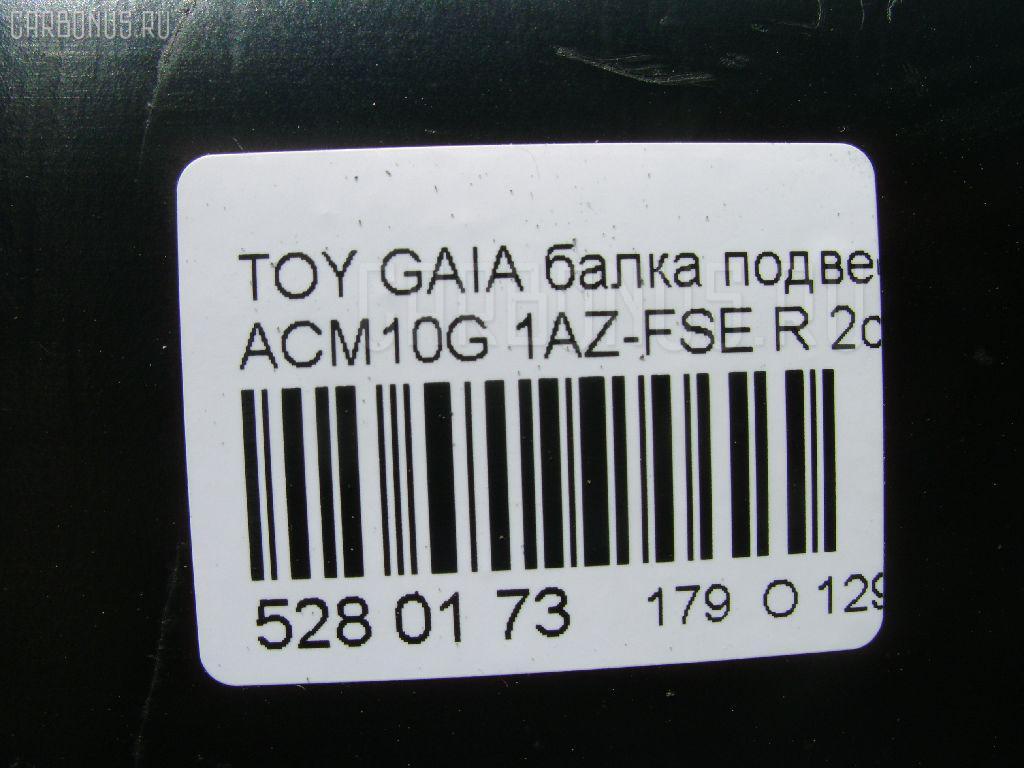 Балка подвески TOYOTA GAIA ACM10G 1AZ-FSE Фото 3