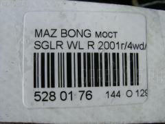 Мост Mazda Bongo friendee SGLR WL Фото 3