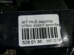 Редуктор Mitsubishi Pajero io H76W 4G93 Фото 3