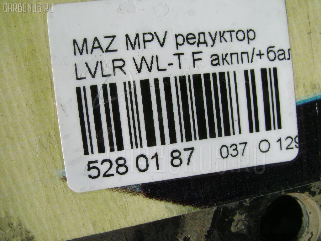 Редуктор MAZDA MPV LVLR WL-T Фото 3