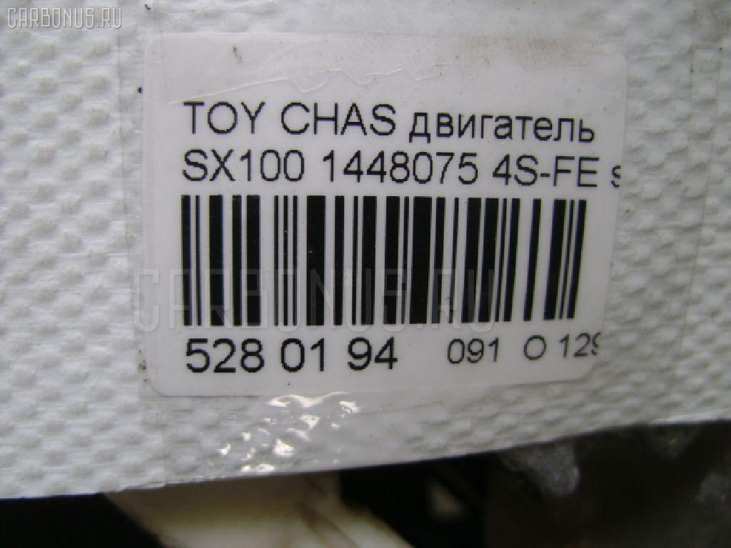 Двигатель TOYOTA CHASER SX100 4S-FE Фото 7