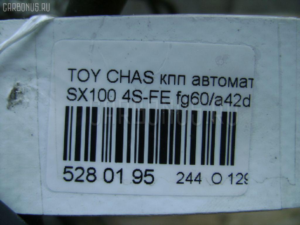КПП автоматическая TOYOTA CHASER SX100 4S-FE Фото 7