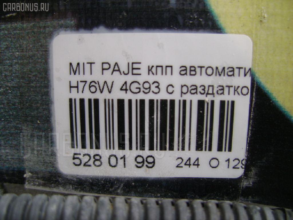 КПП автоматическая MITSUBISHI PAJERO IO H76W 4G93 Фото 7