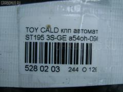 КПП автоматическая Toyota Caldina ST195 3S-GE Фото 7