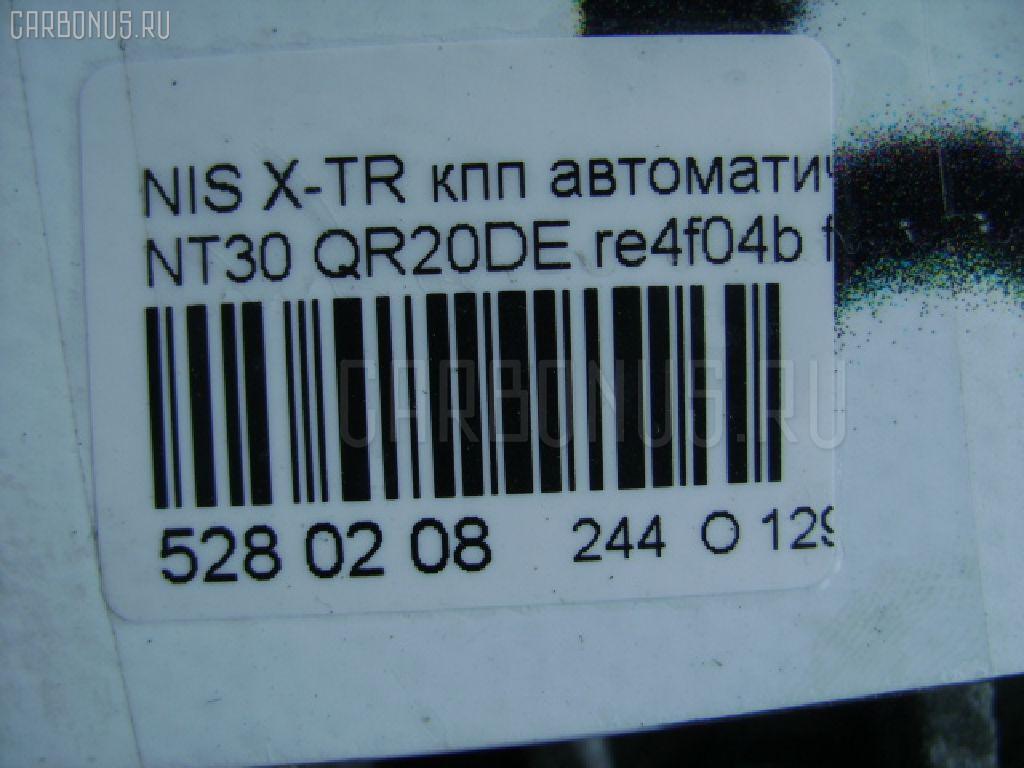 КПП автоматическая NISSAN X-TRAIL NT30 QR20DE Фото 7