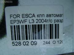 КПП автоматическая Ford Escape EP3WF L3 Фото 6