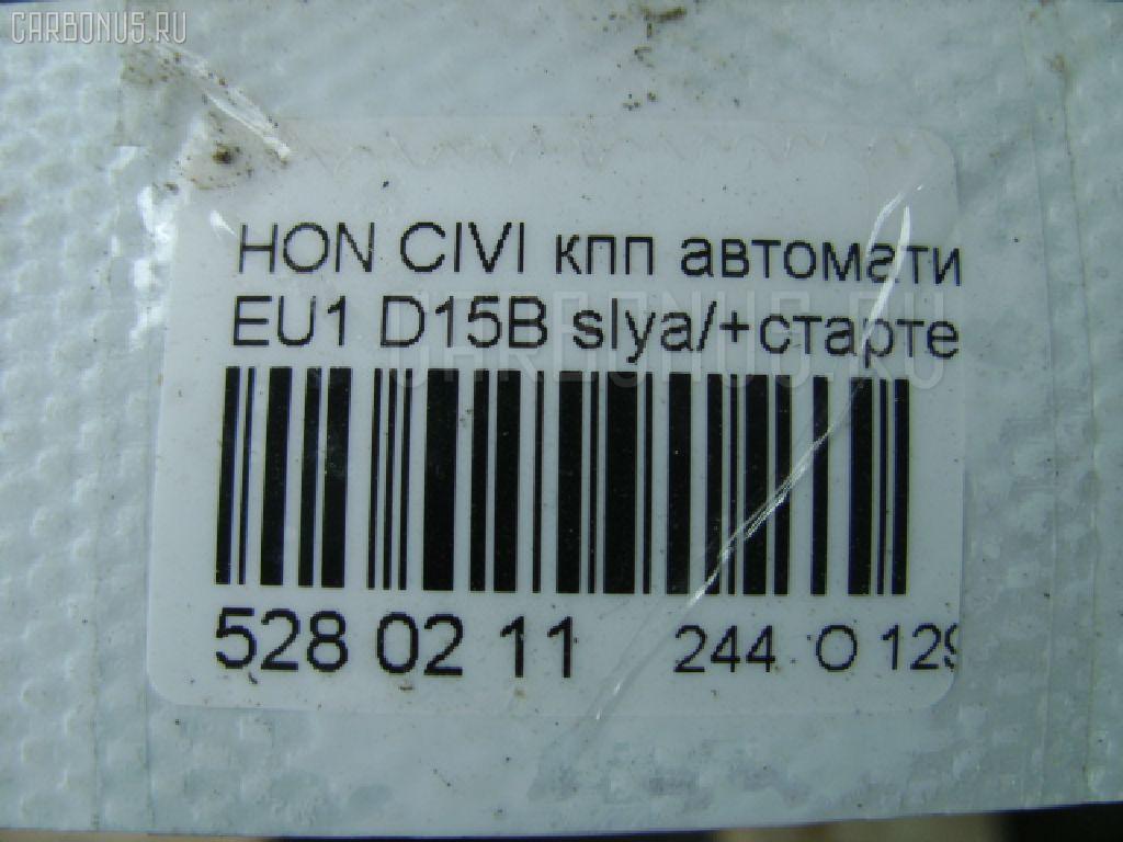 КПП автоматическая HONDA CIVIC EU1 D15B Фото 7