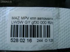 КПП автоматическая Mazda Mpv LW5W GY Фото 7