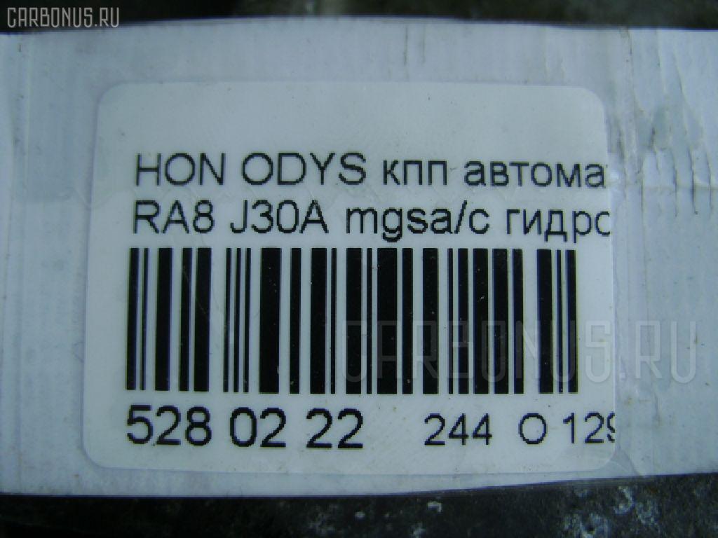 КПП автоматическая HONDA ODYSSEY RA8 J30A Фото 7