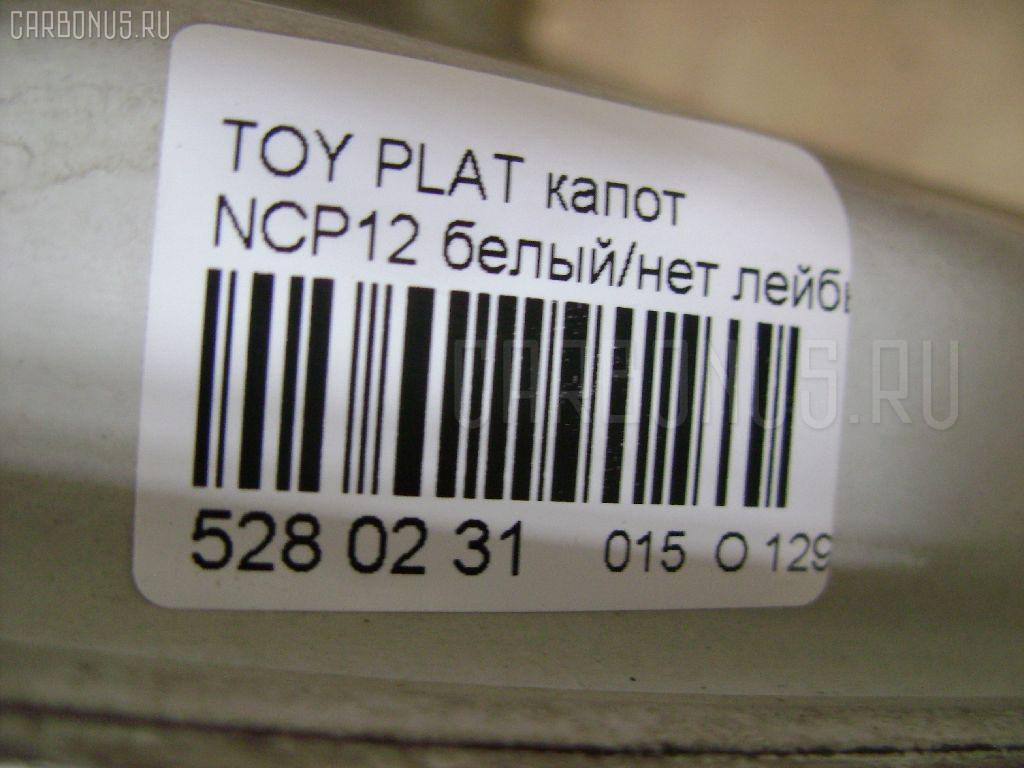 Капот TOYOTA PLATZ NCP12 Фото 2