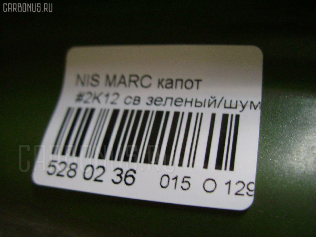 Капот NISSAN MARCH K12 Фото 4