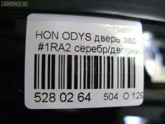 Дверь задняя Honda Odyssey RA2 Фото 4