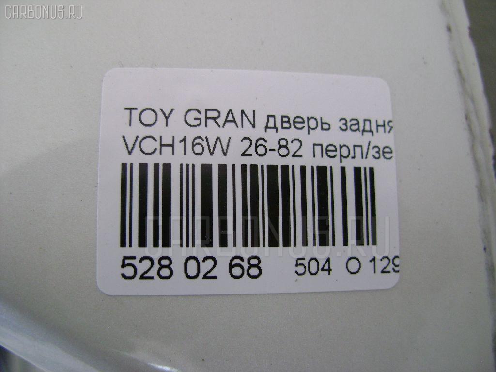 Дверь задняя TOYOTA GRANVIA VCH16W Фото 3