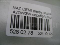 Дверь задняя Mazda Demio DW3W Фото 5