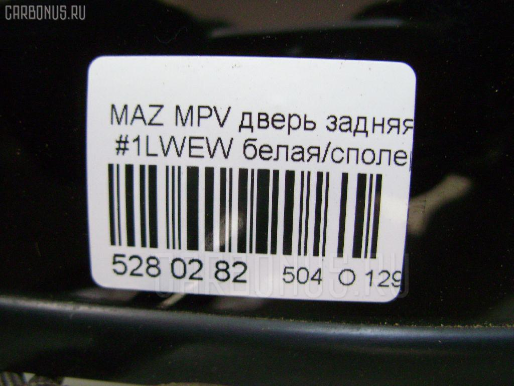 Дверь задняя MAZDA MPV LWEW Фото 4