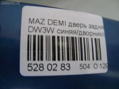 Дверь задняя Mazda Demio DW3W Фото 4