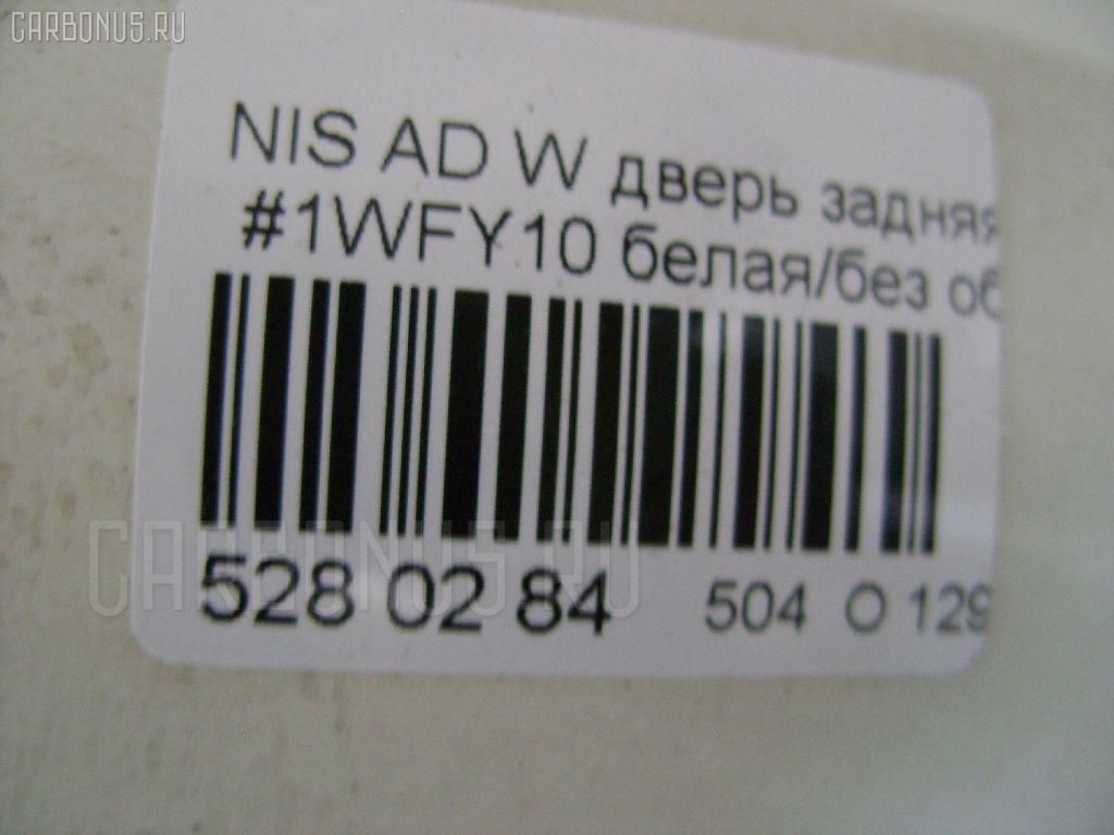 Дверь задняя NISSAN AD WAGON WFY10 Фото 4