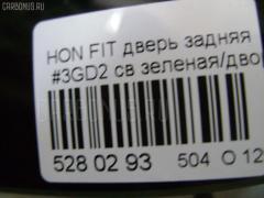 Дверь задняя HONDA FIT GD2 Фото 7