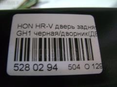 Дверь задняя Honda Hr-v GH1 Фото 3
