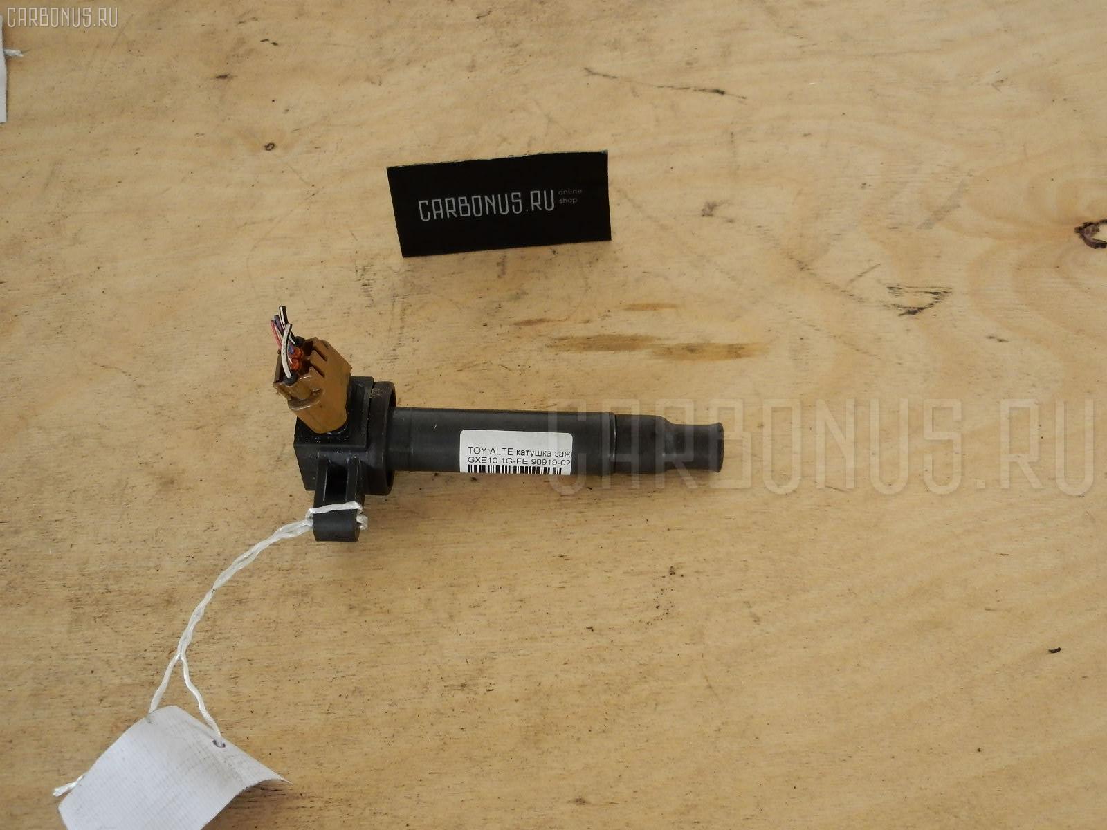 Катушка зажигания TOYOTA ALTEZZA GXE10 1G-FE Фото 2