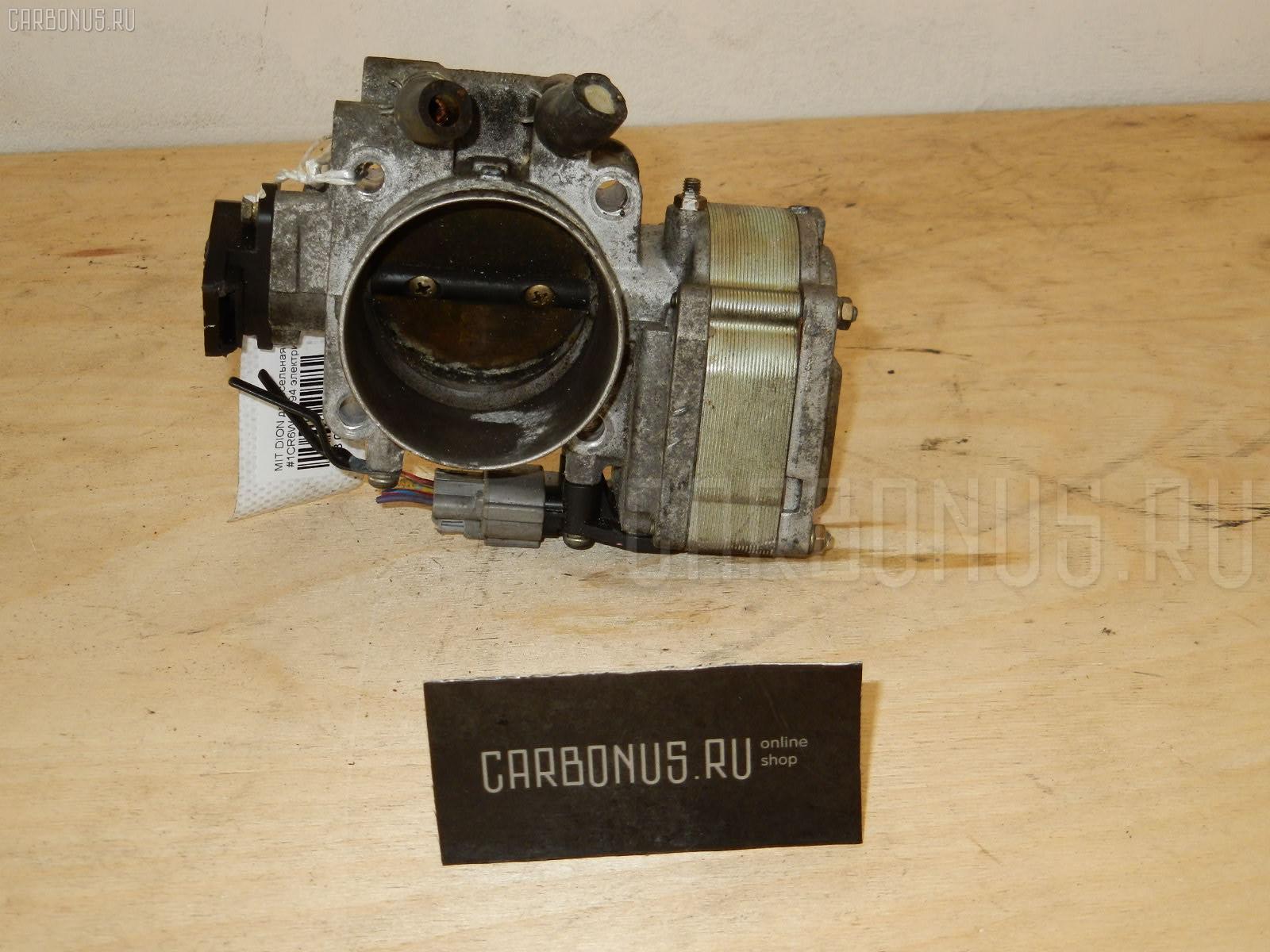 Дроссельная заслонка MITSUBISHI DION CR6W 4G94. Фото 10