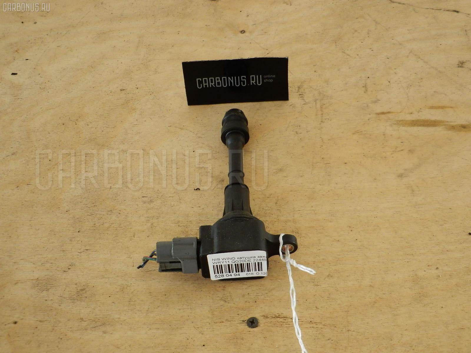 Катушка зажигания Nissan Wingroad WRY11 QG20DE Фото 1