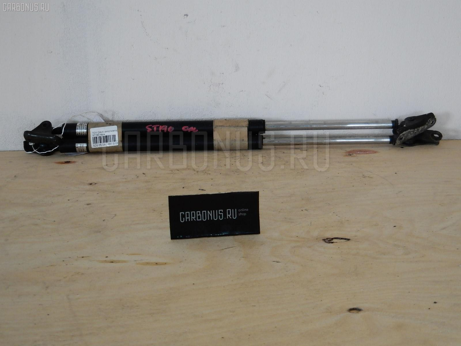Амортизатор двери TOYOTA CALDINA ST190 Фото 1