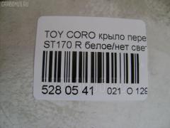 Крыло переднее Toyota Corona ST170 Фото 3