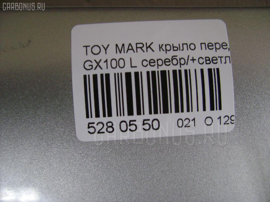 Крыло переднее TOYOTA MARK II GX100 Фото 4