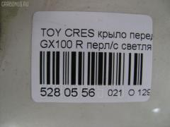 Крыло переднее Toyota Cresta GX100 Фото 2
