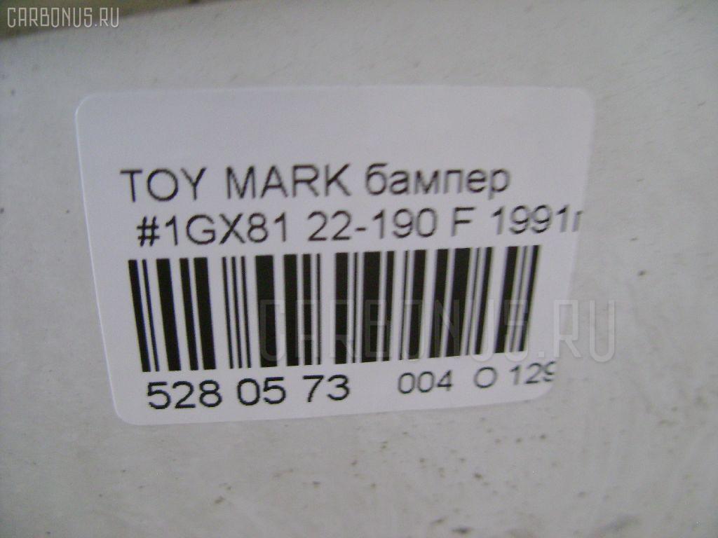 Бампер TOYOTA MARK II GX81 Фото 5
