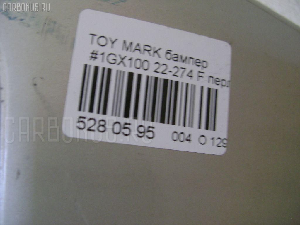 Бампер TOYOTA MARK II GX100 Фото 6