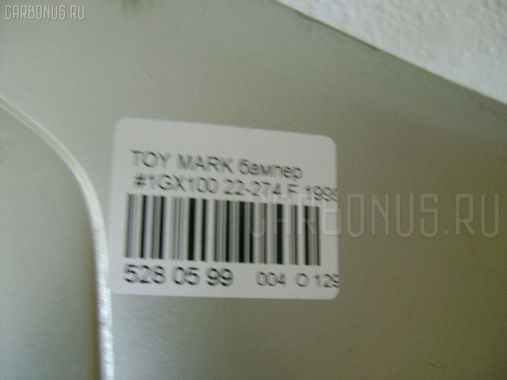 Бампер TOYOTA MARK II GX100 Фото 7