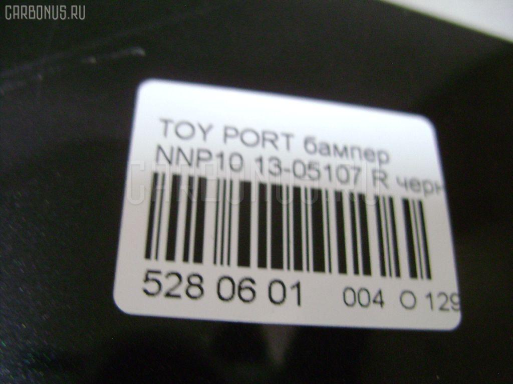 Бампер TOYOTA PORTE NNP10 Фото 4