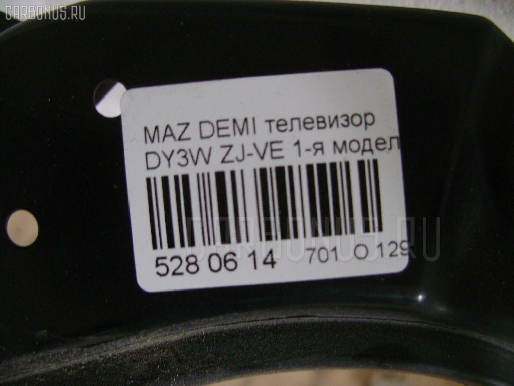 Телевизор MAZDA DEMIO DY3W ZJ-VE Фото 3