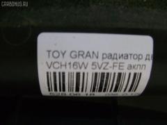 Радиатор ДВС Toyota Grand hiace VCH16W 5VZ-FE Фото 3
