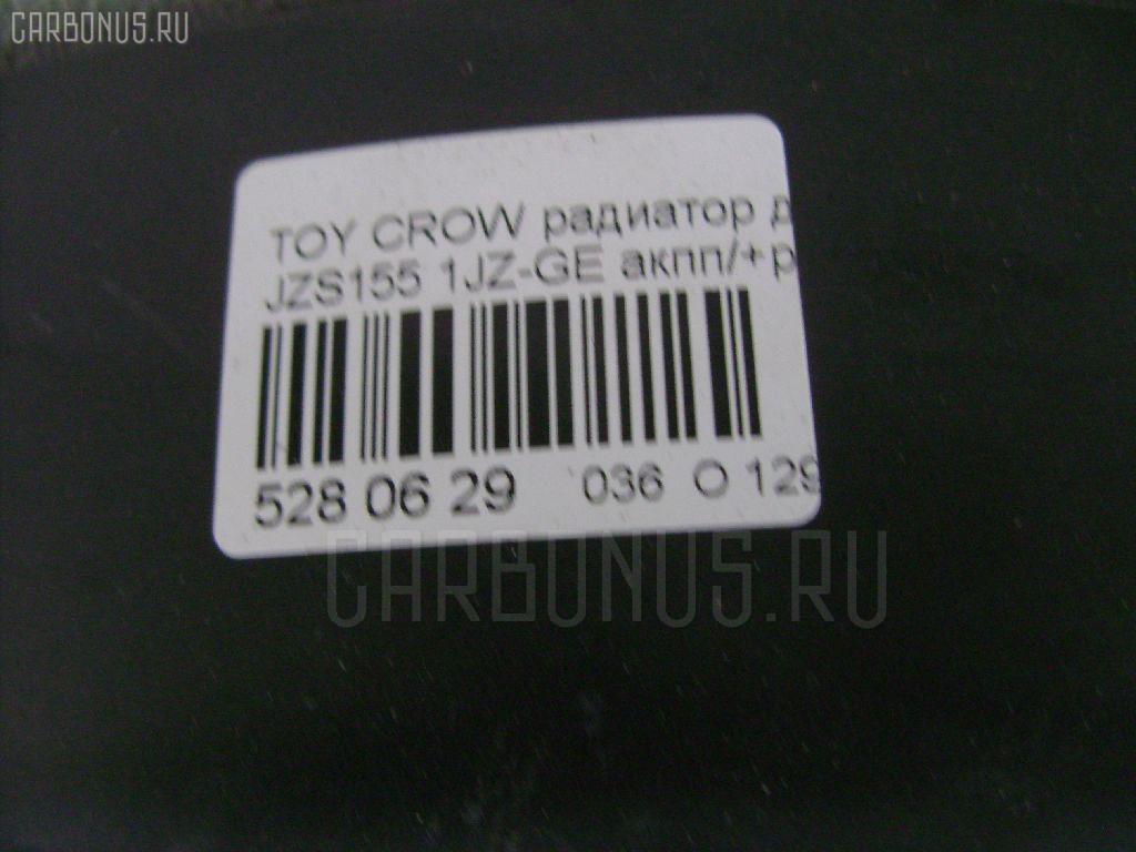 Радиатор ДВС TOYOTA CROWN JZS155 1JZ-GE Фото 3