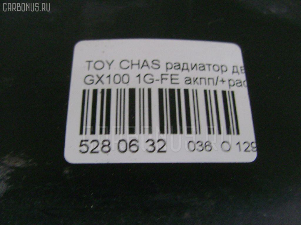 Радиатор ДВС TOYOTA CHASER GX100 1G-FE Фото 3